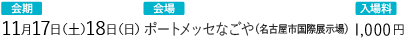 会期:11月17日(土)・18日(日)会場:ポートメッセなごや 入場料:1,000円