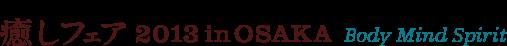 癒し関連の商品・サービスが体感できるヒーリングショー 癒しフェアOSAKA