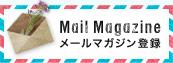 Mail Magazine メールマガジン登録