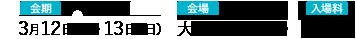 会期:3月12日(土)13日(日)会場:大阪ATCホール 入場料:1,000円