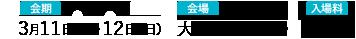 会期:3月11日(土)12日(日)会場:大阪ATCホール 入場料:1,000円