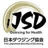 JSD 日本ダウジング協会®様