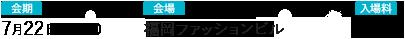 会期:7月22日(木・祝)会場:福岡ファッションビル 入場料:1,000円