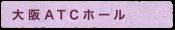 大阪ATCホール