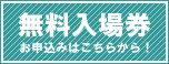 癒しフェア大阪2020無料入場券