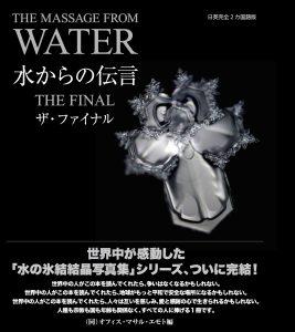 水からの伝言ザファイナル表紙