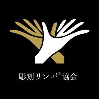 彫刻リンパ協会
