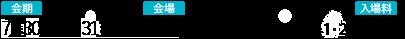 会期:7月30日(土)31日(日)会場:東京ビッグサイト東ホール2・3 入場料:1,000円