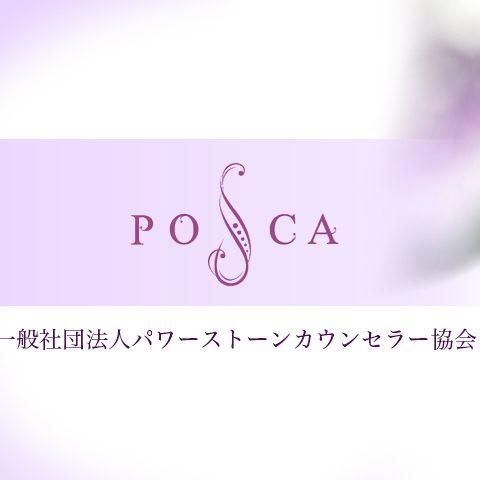 一般社団法人パワーストーンカウンセラー協会「POSCA」
