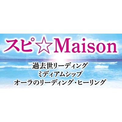 スピ☆Maison