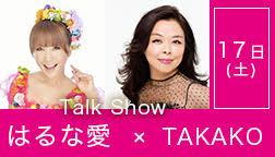 はるな愛,TAKAKO