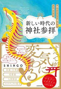 SHINGO書籍