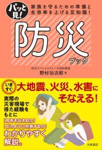 Bosai_Cover_210119
