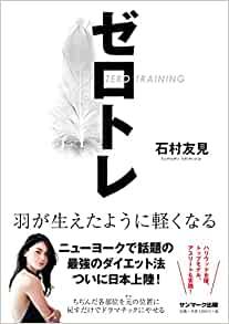 ゼロトレ 単行本(ソフトカバー) – 2018/5/10