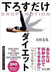 DROP MOTION 下ろすだけダイエット 単行本(ソフトカバー) – 2021/1/6